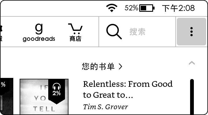 在Kindle中看微信读书中的书